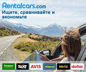 300*250 RentalCars Russian