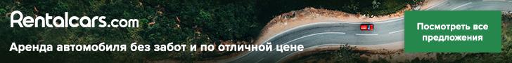 728*90 RentalCars Russian