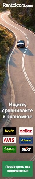 120*600 RentalCars Russian